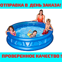 Надувной детский бассейн Intex 58431 188-46 см 790 л.Басейн 58431 конус з м'якими стінками, 666 л, 2,93 кг