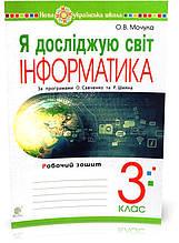 3 клас НУШ. Я досліджую світ. Інформатика. Робочий зошит. (Мочула Ольга Василівна), Богдан