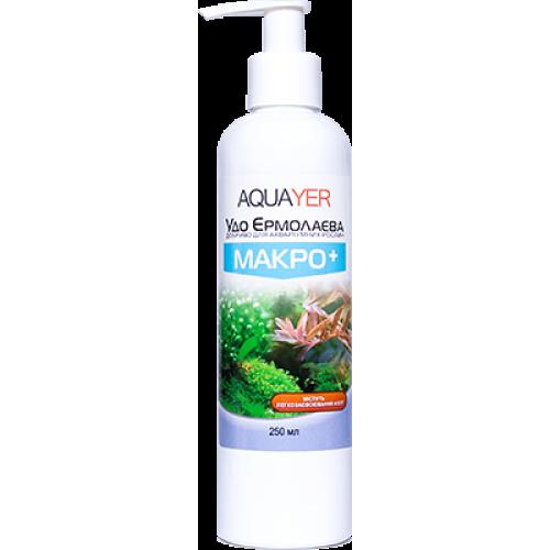 AQUAYER Удо Єрмолаєва МАКРО+ 250 ml щоденне добриво для акваріумних рослин (K, N, P)