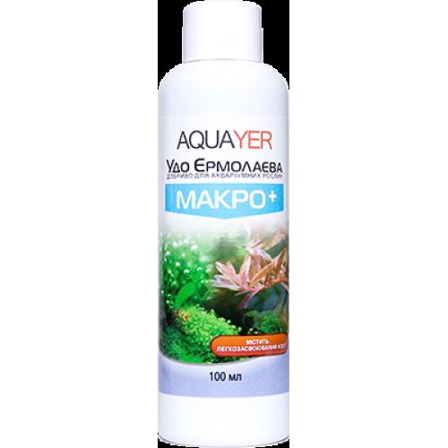 AQUAYER Удо Ермолаєва МАКРО+ 100 ml ежедневное удобрение для аквариумных растений (K, N, P)