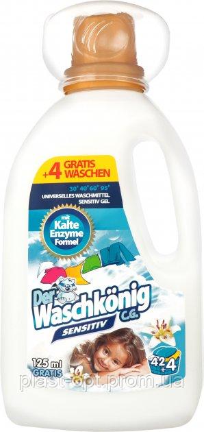 Гель для прання Waschkonig Sensitive 1.625 л