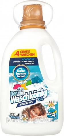 Гель для прання Waschkonig Sensitive 1.625 л, фото 2