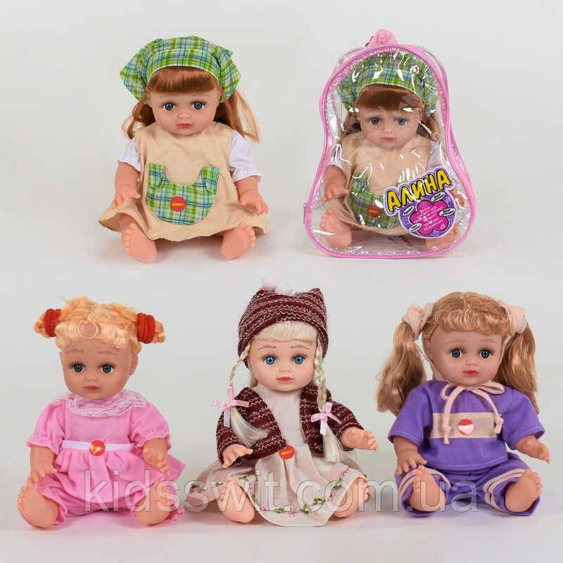 Лялька Аліна 5079-5138-41-43, 4 види, розмовляє російською мовою, в сумці