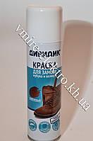Краска для замши, нубука и велюра коричневая Дивидик 250 мл