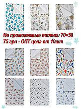 Непромокаемые пеленки с фланелью 70х50 ОПТ