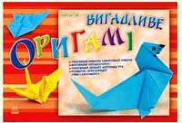 Альбом для творчості: Вигадливе орігамі (у)