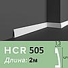Молдинг HCR 505 - довжина 2м, Grand Decor, матеріал: HDPS (дюрополимер)