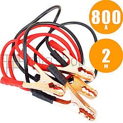 Провода для прикуривания авто 800 А, 2 м, пара, в чехле, комплект, пусковые провода стартовые, прикуриватель