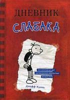Дневник Слабака. Кинни Дж