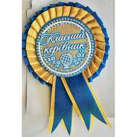 Классный руководитель: Медаль для учителя (желто-синяя)