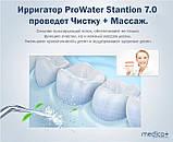 СТАЦІОНАРНИЙ ІРИГАТОР MEDICA + PROWATER STATION 7.0 (BL) іригатор для професійного догляду за порожниною р, фото 7