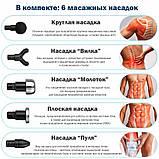РУЧНИЙ МАСАЖЕР MEDICA+ ПЕРКУСІЙНИЙ MASSHAND PRO 5.0 Масажер для вібраційної терапії 6 насадок, фото 8