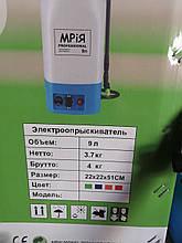 Электрический опрыскиватель 9л Electro Мрия