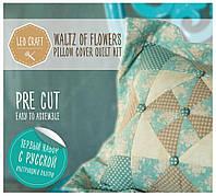Набор для пошива наволочки в стиле пэчворк от английского производителяLeoCraft.