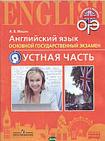 Мишин А.В. Английский язык. 9 класс. Тренировочные тесты к ОГЭ. Устная часть