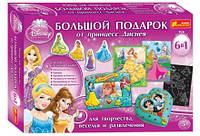 Набор для творчества Большой подарок от принцесс Диснея 6 в 1 Ранок Креатив 9001-04