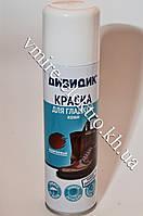 Краска для кожи аэрозоль коричневая Дивидик 250 мл