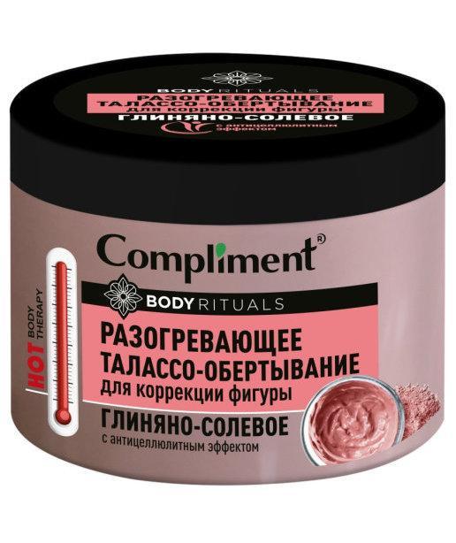 Разогревающее Талассо-обертывание гляняно-солевое BODY RITUALS Compliment  500 мл.