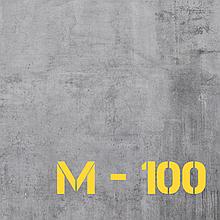Бетон М-100 Кривой Рог