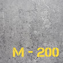Бетон М-200, В15 Кривой Рог