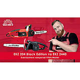 Пила электрическая Vitals Master EKZ 204 Black Edition, фото 5