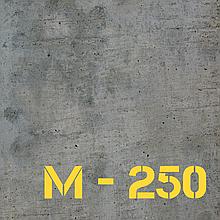 Бетон М-250 Кривой Рог