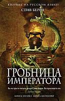 Книга: Гробница императора. Стив Берри