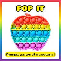Pop it игрушка антистресс для детей и взрослых, детская игра для развития мелкой моторики, Поп ит ЯБЛОКО