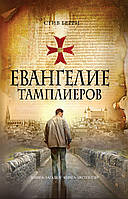 Книга: Евангелие тамплиеров. Стив Берри