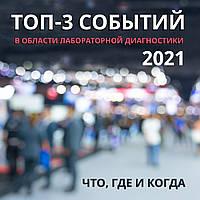 ТОП-3 СОБЫТИЙ В ОБЛАСТИ ЛАБОРАТОРНОЙ ДИАГНОСТИКИ 2021