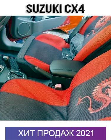 Подлокотник на Suzuki SX4 Сузуки СХ4