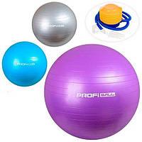 Мяч для фитнеса (фитбол) сатин 75см с насосом Profi (MS 1541)