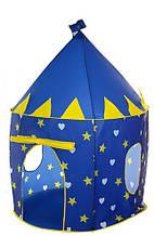 """Палатка детская """"Шатер"""" синяя арт. 3332"""