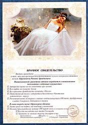 """Шлюбне свідоцтво """"Дружина Абрамовича"""""""