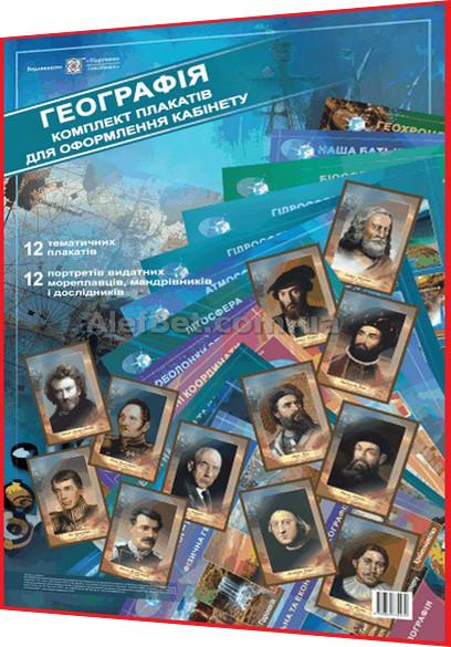 6-11 клас / Географія. Комплект плакатів для оформлення кабінету / Хіхловський / ПІП