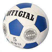 Мяч футбольный OFFICIAL 2500-203 размер 5 Синий