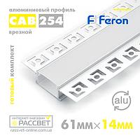 Алюмінієвий профіль для світлодіодної стрічки Feron CAB254 врізний (прихованого монтажу) під штукатурку