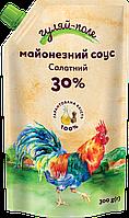 Майонезний соус Салатний 30% Дой-пак 300 г ТМ Гуляй-поле