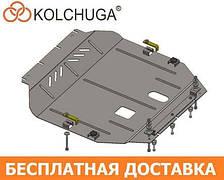 Защита двигателя BYD G6 (с 2013--)  Кольчуга