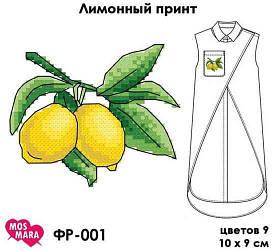 Заготовка на водорастворимом флизелине ТМ Мосмара Лимонный принт ФР-001
