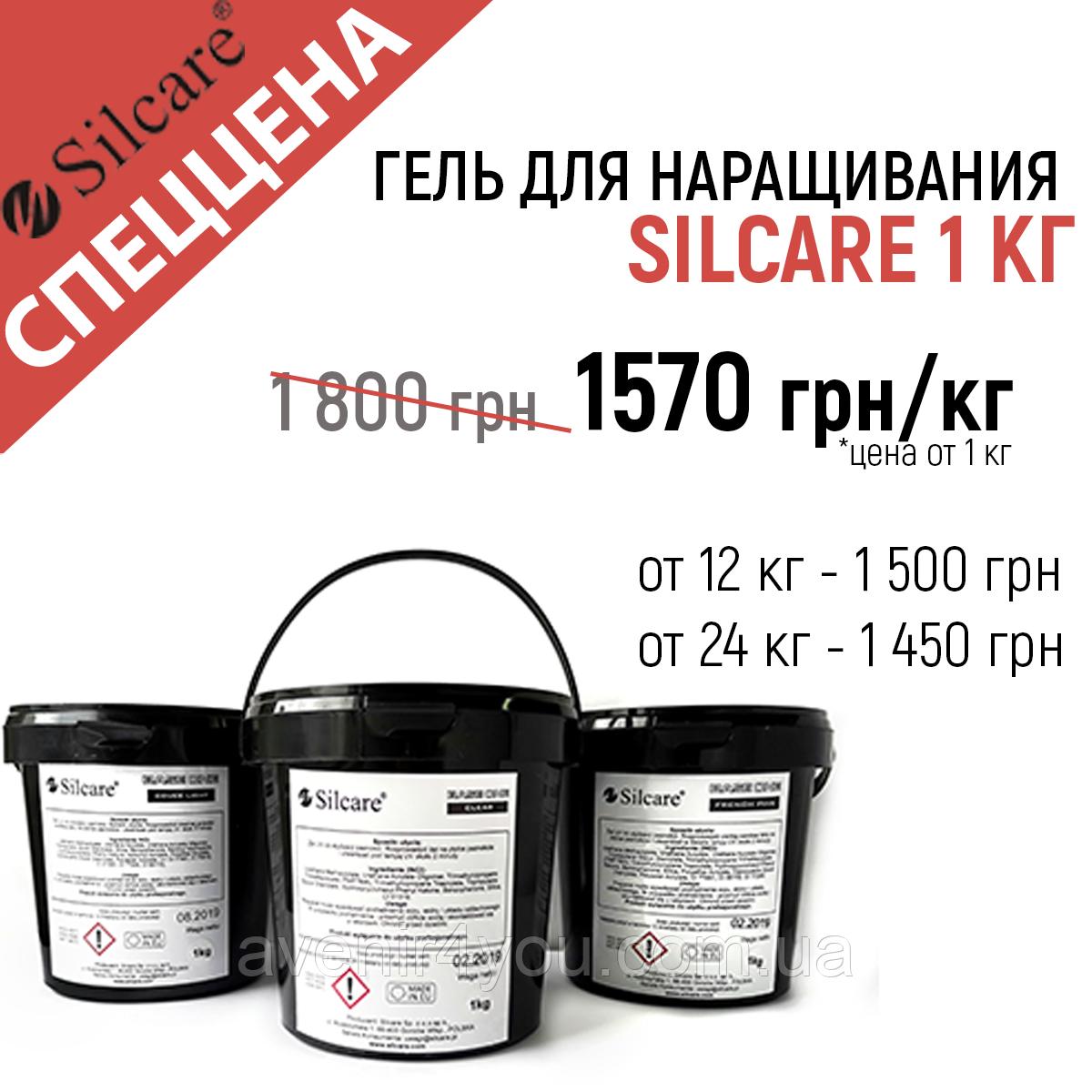 Гель для наращивания Silcare Силкар 1 кг - ВЫГОДНОЕ ПРЕДЛОЖЕНИЕ