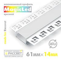 Алюмінієвий профіль прихованого монтажу MagicLed ML-0254 для LED стрічки врізний під штукатурку
