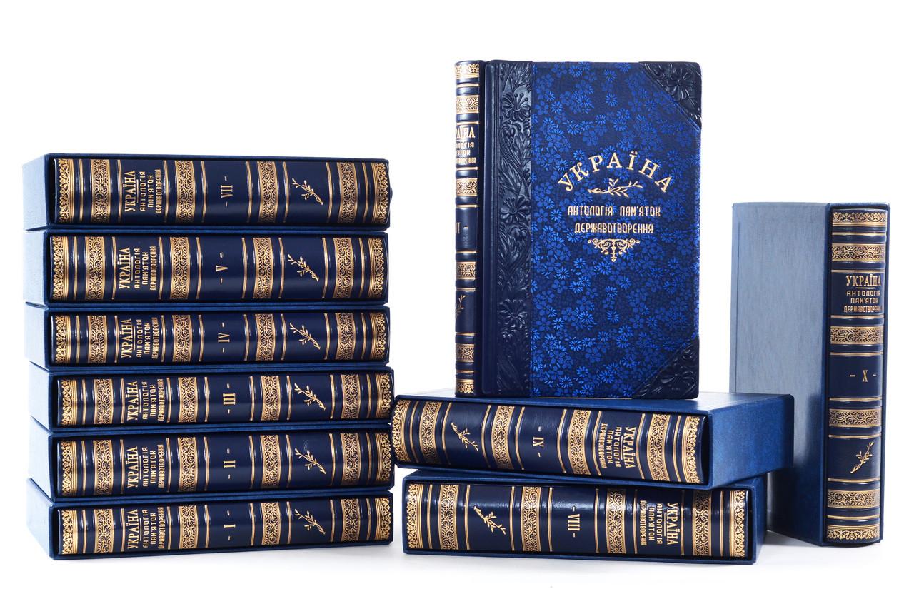Україна. Антологія пам'яток державотворення в 10 томах. Подарункове видання в шкіряній палітурці
