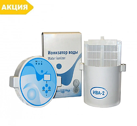 Активатор ИВА-2 Праймед электроактиватор с цифровым таймером живой и мертвой воды