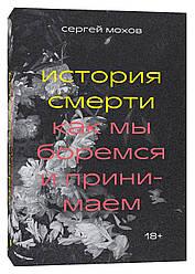 Книга Історія смерті. Як ми боремося і приймаємо. Автор - Сергій Мохов (individuum)