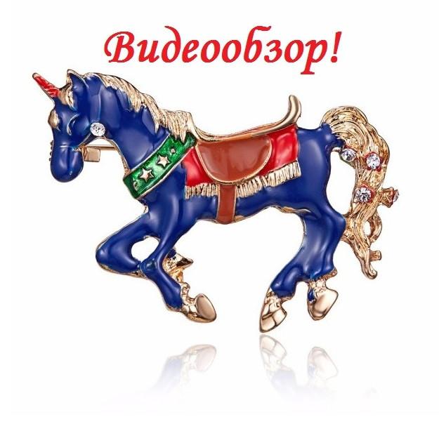 Яскрава брошка кінь єдиноріг