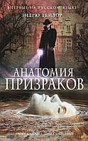 Книга: Анатомия призраков. Эндрю Тейлор