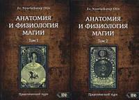 Анатомия и физиология магии. Практический курс (в 2-х томах). Fr. Nyarlathoter Otis