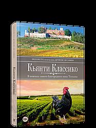 Книга К'янті Класіко. У пошуках самого благородного вина Тоскани. Автор - Білл Несто (Попурі)