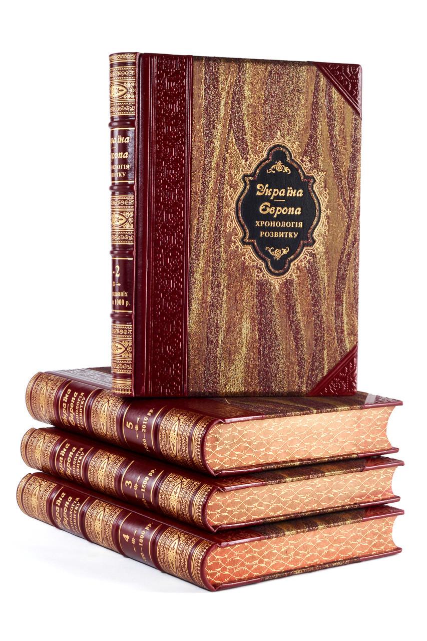 Україна Європа. Хронологія розвитку в 5 томах (4 книги). Подарункове видання в шкіряній палітурці
